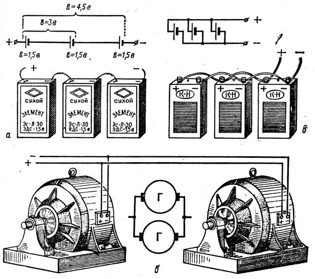 Рис. 83. Соединение источников тока